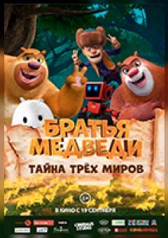 Братья Медведи: Тайна трех миров