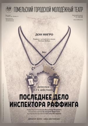 Спектакль «Последнее дело инспектора Раффинга»