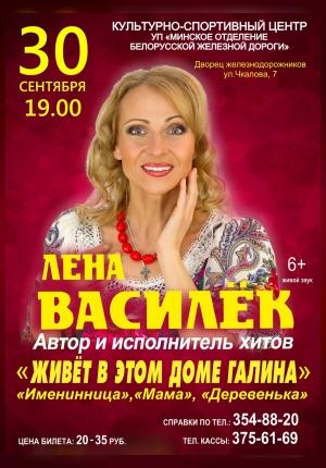 Концерт Лены Василёк «Живет в этом доме Галина»