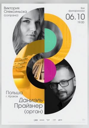 Даниэль Прайзнер (орган) и Виктория Олексиньска (сопрано) | г. Краков, Польша