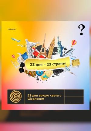 23 дня Вокруг света с Шерлоком