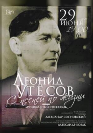 Леонид Утесов. С песней по жизни
