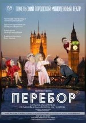 Спектакль «Перебор»