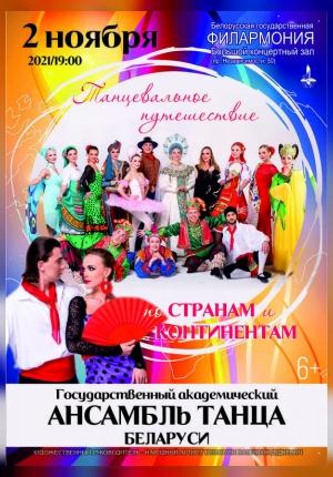 «Танцевальное путешествие по странам и континентам»: Государственный академический ансамбль танца Беларуси