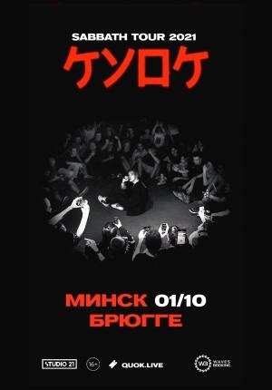 КУОК / QUOK