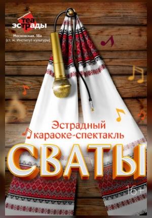Эстрадный караоке - спектакль «Сваты»