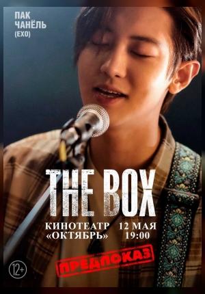 The Box. Предпоказ