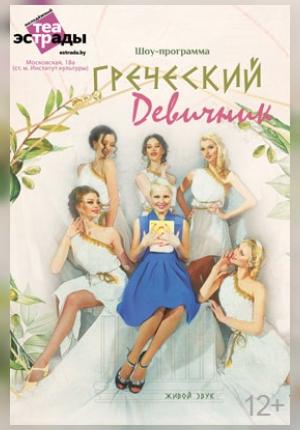 Шоу-программа «Греческий девичник»