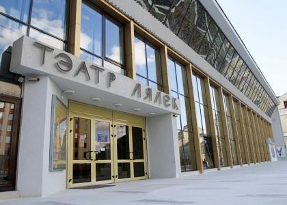Государственный театр кукол Республики Беларусь