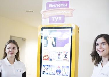 Киоски самообслуживания 24guru в двух столичных кинотеатрах
